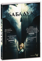 ������� (DVD) / The Babadook