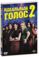 ��������� ����� 2 (DVD) / Pitch Perfect 2