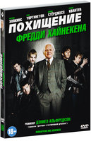 Похищение Фредди Хайнекена (DVD) / Kidnapping Mr. Heineken
