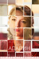 ��� ������ (DVD) / The Age of Adaline