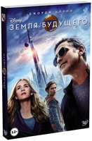 ����� �������� (DVD) / Tomorrowland