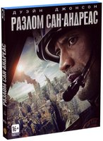 Разлом Сан-Андреас (Blu-Ray) / San Andreas