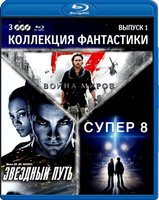 ��������� ����������. ������ 1 (3 Blu-Ray) / World War Z / Star Trek / Super 8