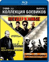 ��������� ��������. ������ 1 (3 Blu-Ray) / The Expendables / Killer Elite / Blitz