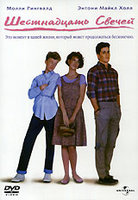 ����������� ������ (DVD) / Sixteen Candles