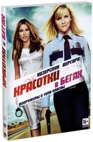 �������� � ����� (DVD) / Hot Pursuit