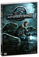 ��� ������� ������� (2 DVD) / Jurassic World