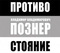 Владимир Познер. Противостояние