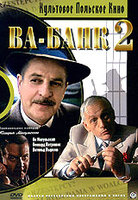 DVD Ва банк II / Vabank II, Point of No Return