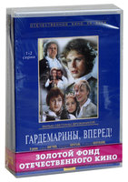 Бандл КОК Гардемарины. Часть 1 (3 DVD)