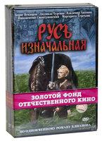 Бандл КОК История России. Часть 1 (3 DVD)