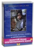 Бандл КОК Шерлок Холмс (3 DVD)