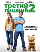������ ������ 2 (DVD) / Ted 2