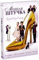 Модная штучка (DVD) / After the Bal