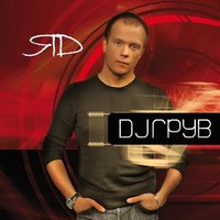 Audio CD Dj Грув: Яд
