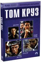 Коллекция фильмов. Том Круз (4 DVD) / Jack Reacher, Top Gun, Days of Thunder, Collateral
