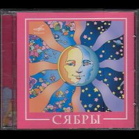 Audio CD Сябры: Сябры