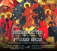 �������� ������. ������� ����� (CD) / Russian Easter
