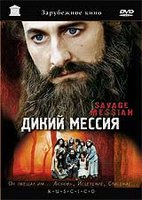 DVD Дикий мессия / Savage Messiah / Moise: L'affaire Roch Theriault