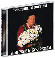 Audio CD Зыкина Людмила. А любовь все жива