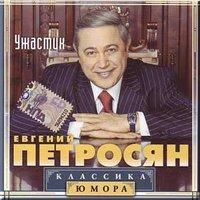 Евгений Петросян. Ужастик
