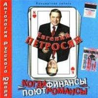 Евгений Петросян. Когда финансы поют романсы