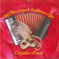 Audio CD Валерий Ковтун. Самба Рио