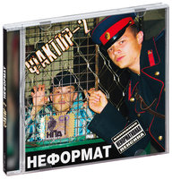 Audio CD Factor 2. Неформат