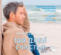 Фаусто Брицци. 100 дней счастья