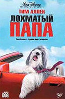 Лохматый папа (DVD) / Shaggy Dog