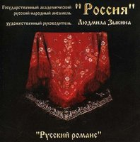 Audio CD Ансамбль Россия. Русский романс