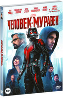 �������-������� (DVD) / Ant-Man