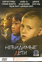 DVD Невидимые дети / All the Invisible Children