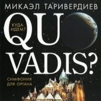 Audio CD ������ �����������: Quo Vadis?(���� ����?). �������� ��� ������