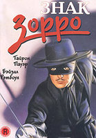 DVD Знак Зорро / The Mark of Zorro / The Californian