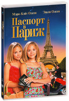 Паспорт в Париж (DVD) / Passport to Paris