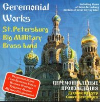 Audio CD Классика. Церемониальные произведения / Ceremonial Works. St. petersburg Big millitary Brass band