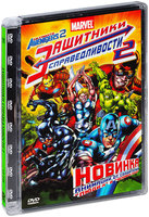 DVD ��������� �������������� 2 / Ultimate Avengers II