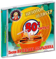 Audio CD ������� ������ 80-�. ����� 1