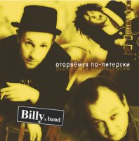 Billy's Band: ��������� ��-�������� (LP)