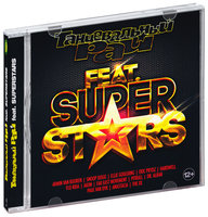 MP3 (CD) ������������ ��� feat SuperStars