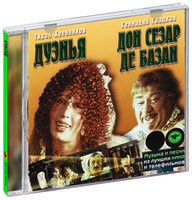 Audio CD Музыка кино. Дуэнья, Дон Сезар Де Базан