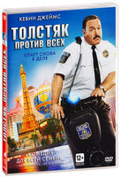 ������� ������ ���� (DVD) / Paul Blart: Mall Cop 2