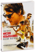 Миссия невыполнима: Племя изгоев (DVD) / Mission: Impossible - Rogue Nation