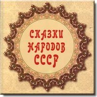 Audio CD Сказки. Сказки народов СССР