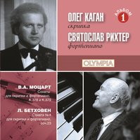 Sviatoslav Richter. Oleg Kagan / Mozart. Betthoven n 4 (CD)