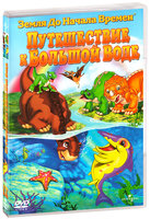 DVD ����� �� ������ ������ IX. ����������� � ������� ���� / The Land Before Time IX: Journey to Big Water