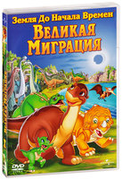 ����� �� ������ ������ X. ������� �������� (DVD) / The Land Before Time X: The Great Longneck Migration