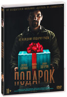 ������� (DVD) / The Gift