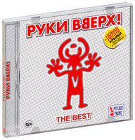 ���� �����. The Best (CD)